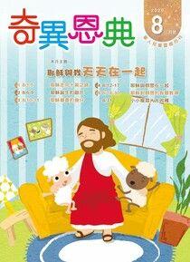 奇異恩典靈修月刊【繁體版】2020年08月號