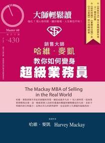 大師輕鬆讀430:銷售大師哈維.麥凱教你如何變身超級業務員