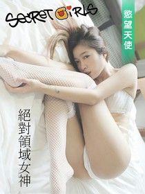 Secret Girls:絕對領域女神 VIVI【慾望天使】