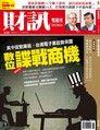財訊雙週刊 458期 2014/08/28