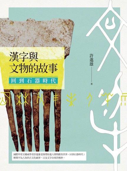 漢字與文物的故事:回到石器時代