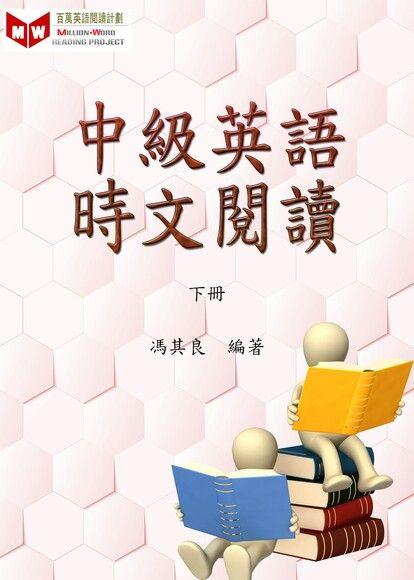 中級英語時文閱讀(下册)