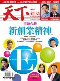 天下雜誌 第525期 2013/06/26