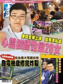 壹週刊 第827期 2017/03/30