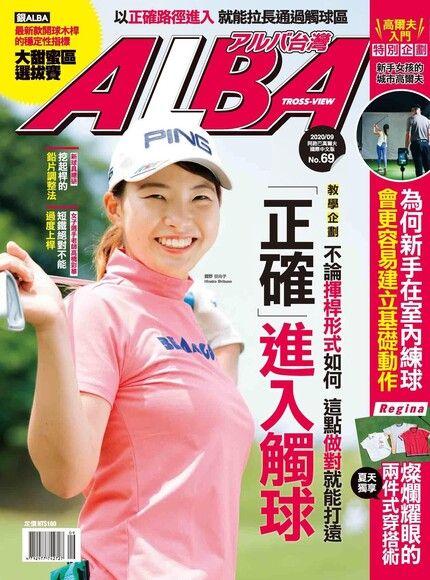 ALBA阿路巴高爾夫 國際中文版 09月號/2020 第69期