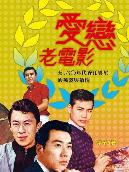 愛戀老電影──五﹑六○年代香江男星的英姿與豪情