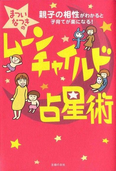 月亮親子占星術(日文書)