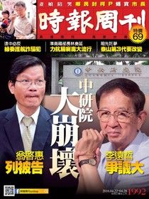 時報周刊 2016/04/22 第1992期 【發燒新聞】