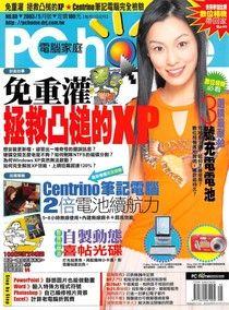 PC home 電腦家庭 05月號/2003 第088期