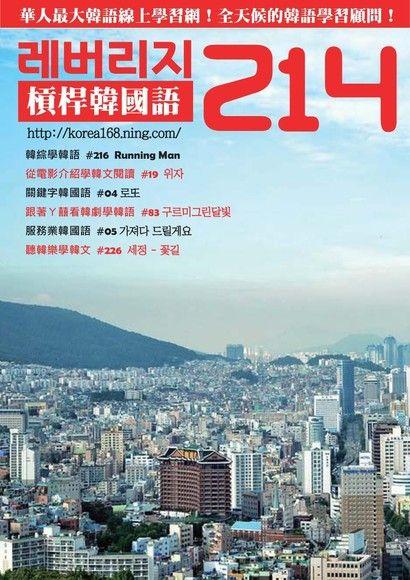 槓桿韓國語學習週刊第214期