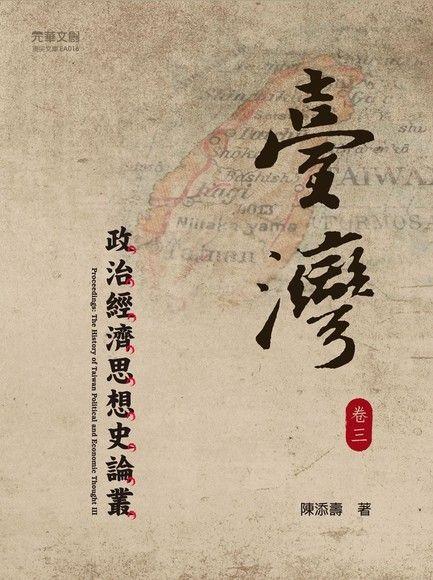 臺灣政治經濟思想史論叢(卷三)