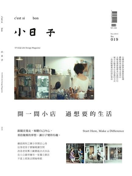 小日子享生活誌 11月號/2013 第19期