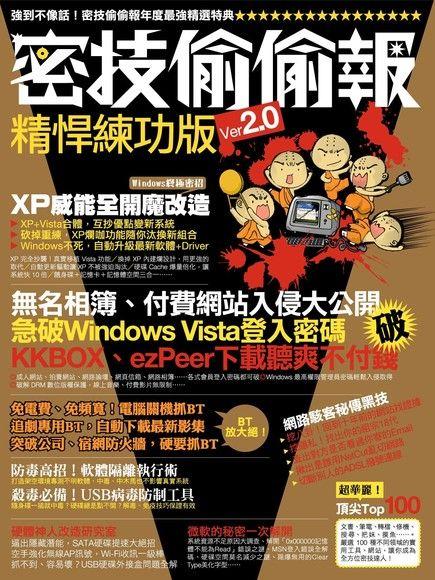 密技偷偷報精悍練功版 Ver2.0(平裝)