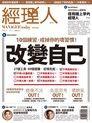 經理人月刊 01月號/2012 第86期