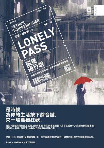 孤獨通行證