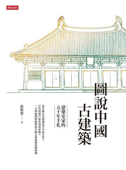 圖說中國古建築