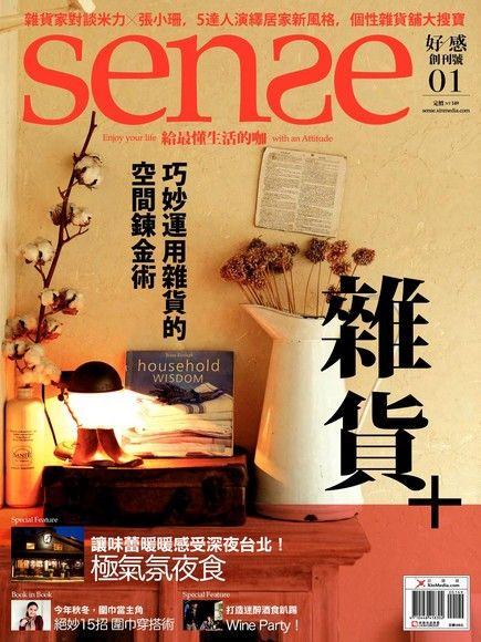 Sense好感 12月號/2011 第01期