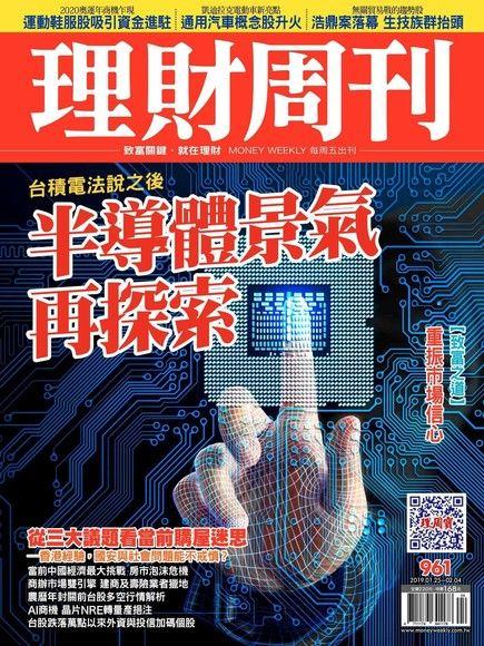 理財周刊 第961期 2019/01/25