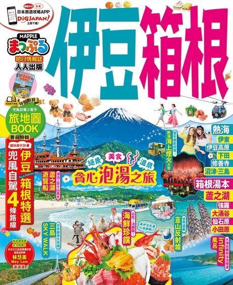 伊豆‧箱根:MM哈日情報誌系列21