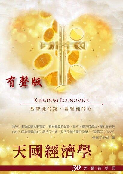 30天禱告手冊20:天國經濟學(附音訊版)