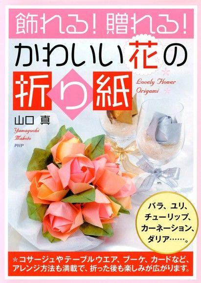 送人、裝飾都合適的可愛花朵摺紙