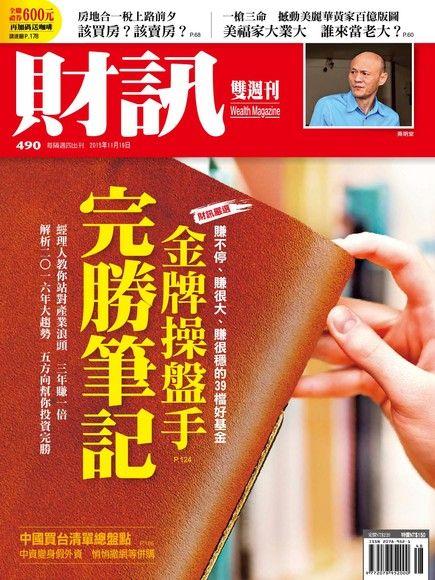 財訊雙週刊 第490期 2015/11/19