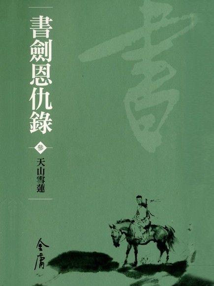 書劍恩仇錄3:天山雪蓮
