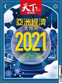 天下雜誌 第713期 2020/12/16