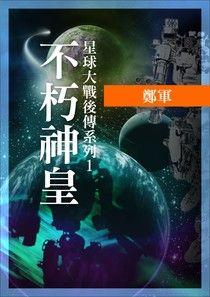 星球大戰後傳系列1:不朽神皇