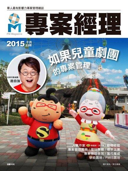 專案經理雜誌雙月刊 繁體版 10月號/2015 第23期