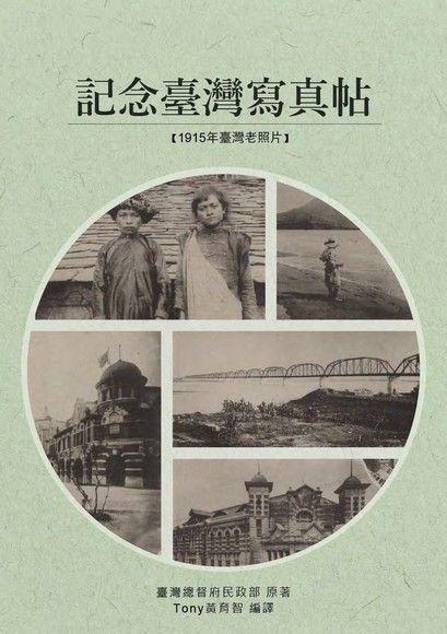 記念台灣寫真帖