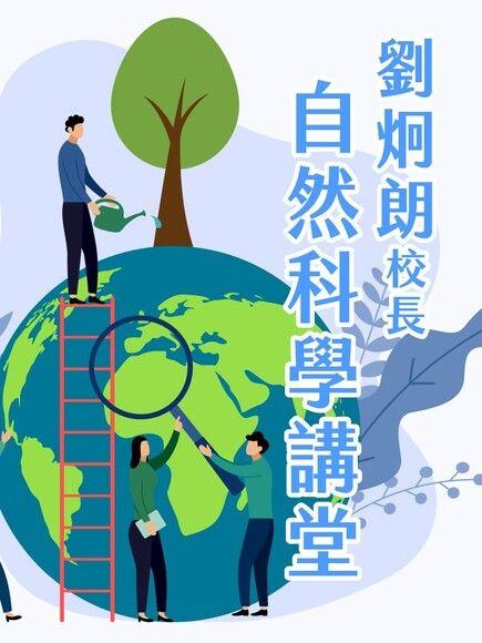 劉炯朗校長:自然科學講堂