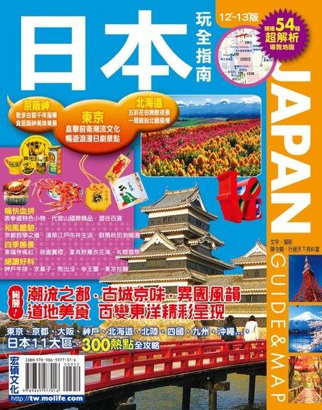 日本玩全指南(12'~13'版)