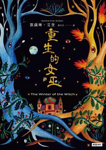 重生的女巫(冬夜三部曲之最終曲)
