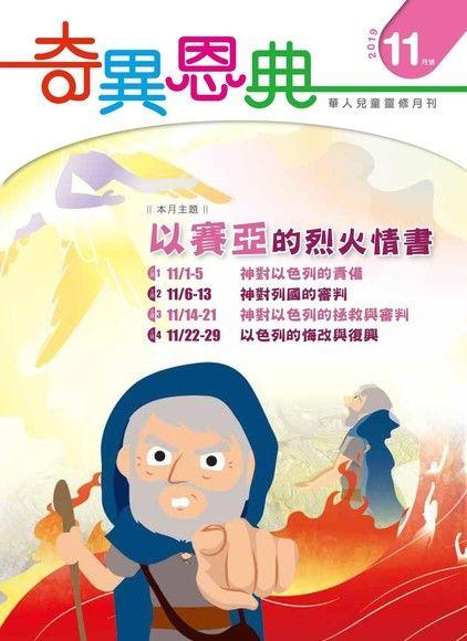 奇異恩典靈修月刊【繁體版】2019年11月號