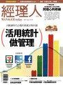 經理人月刊 09月號/2014 第118期