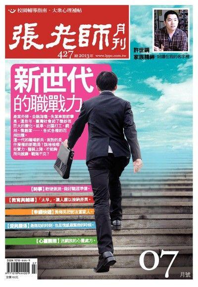 張老師月刊 07月/2013 第427期