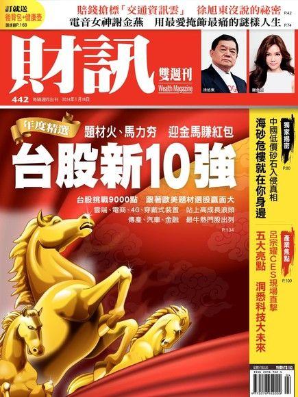 財訊雙週刊 442期 2014/01/16