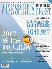 酒訊Wine & Spirits Digest 08月號/2017 第134期