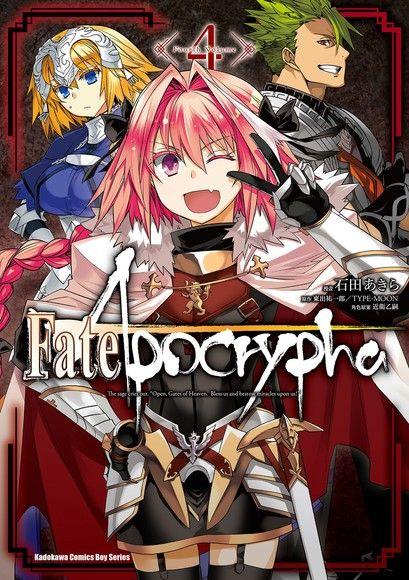 Fate/Apocrypha (4)(漫畫)