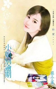 小姐別逾期【風起雲湧租書店之一】