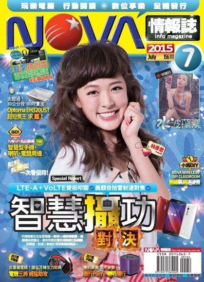 NOVA情報誌 07月號/2015 第156期