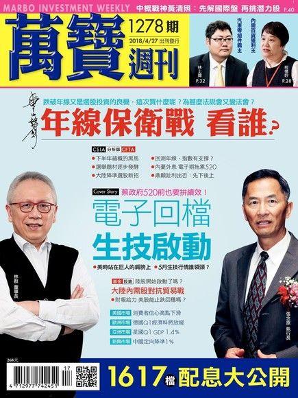 萬寶週刊 第1278期 2018/04/27