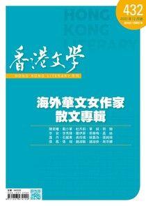 香港文學2020年12月號 NO.432
