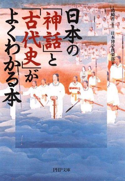 讀懂日本神話與古代史