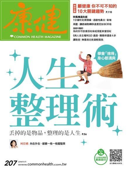 康健雜誌 02月號/2016 第207期 精華版