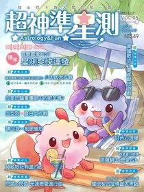 超神準星測誌 07月號/2015 第5期