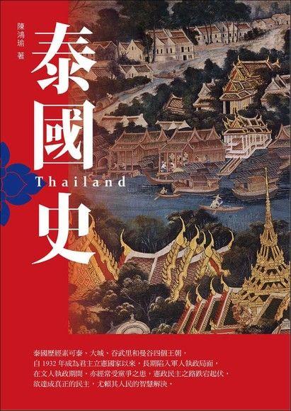 泰國史(增訂版)