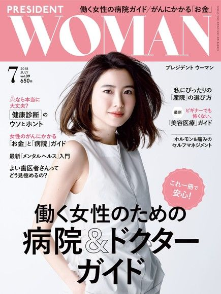 PRESIDENT WOMAN 2018年7月號 Vol.39 【日文版】