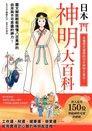 日本神明大百科
